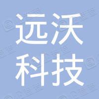 丹东远沃科技有限公司