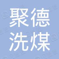 柳林县聚德洗煤有限公司
