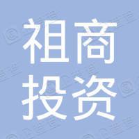 祖商(北京)投资基金管理有限公司