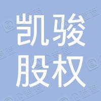 宁波凯骏股权投资合伙企业(有限合伙)
