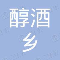 四川江口醇酒乡宾馆有限公司