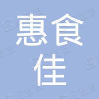 广东惠食佳经济发展有限公司
