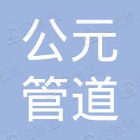 湖南公元建材有限公司