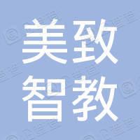 廣東美致智教科技股份有限公司第一分公司