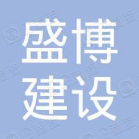重庆盛博建设工程集团有限公司