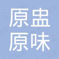 北京原盅原味餐饮管理有限公司