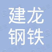天津建龙钢铁实业有限公司