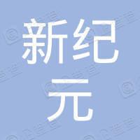 中国新纪元有限公司