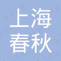 上海春秋旅行社有限公司