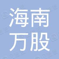 海南万股汽车租赁有限公司
