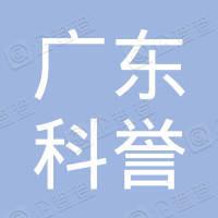广东科誉新材料有限公司