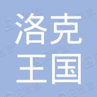 安溪县洛克王国娱乐有限公司