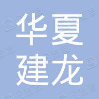北京华夏建龙矿业科技有限公司