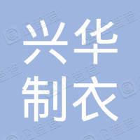 福建省仙游县兴华制衣有限公司