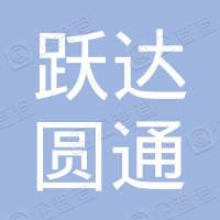 武汉跃达圆通快递有限公司