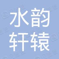 天津市水韵轩辕汽车冲洗服务中心(普通合伙)
