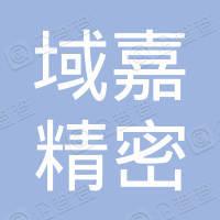东莞域嘉精密五金塑胶制品有限公司