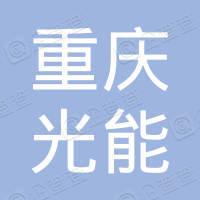 重庆光能房地产开发有限公司