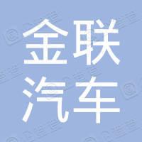 金寨县金联汽车运输有限责任公司
