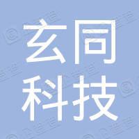 深圳市玄同科技有限公司