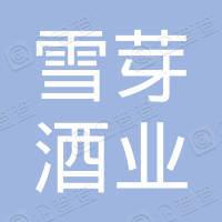 四川峨眉雪芽酒业有限公司