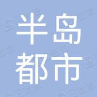 青岛半岛都市报业发行有限公司