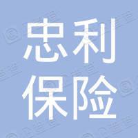 忠利保险经纪(深圳)有限公司
