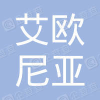 武邑艾欧尼亚家具有限公司