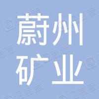 开滦(集团)蔚州矿业有限责任公司单侯矿