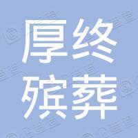 石家庄厚终殡葬服务有限公司