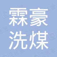 黑龙江霖豪洗煤有限公司