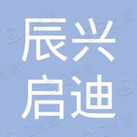 井冈山辰兴启迪投资合伙企业(有限合伙)