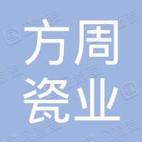 河南方周瓷业有限公司