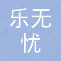 天津乐无忧汽车维修有限公司第一分公司