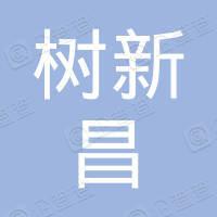 天津市树新昌皮革贸易有限公司