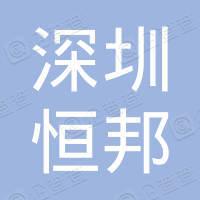 深圳市恒邦建设工程有限公司