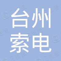 台州索电新能源开发有限公司