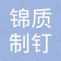 江苏锦质制钉机械有限公司