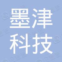 墨津科技(西安)有限公司