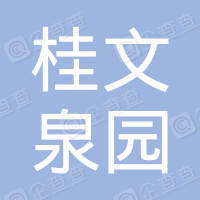 乌鲁木齐桂文泉园商贸有限公司