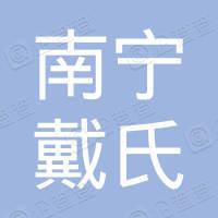南宁市戴氏多分堂教育培训学校有限公司