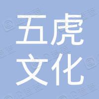 上海五虎文化传播有限公司