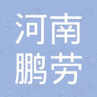 河南鹏劳人力资源管理有限公司