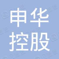 申华控股集团有限公司