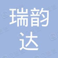 瑞韵达贸易(上海)有限公司