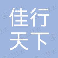 重庆佳行天下汽车租赁有限公司