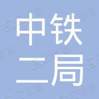 中铁二局建设有限公司