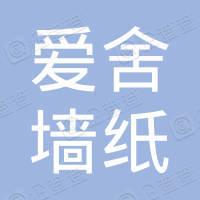 江苏爱舍墙纸有限公司