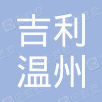 邯郸市永年区吉利温州紧固件开发有限公司