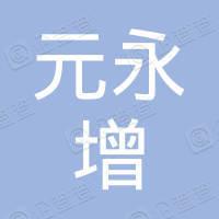 深圳市元永增投资有限公司